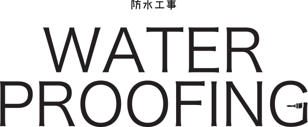 防水工事 WATERPROOFING