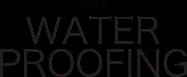 防水工事 WATERPROOFING